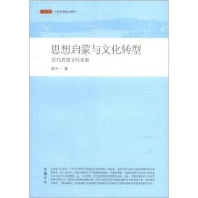 博导文丛·大国思想脉动系列:思想启蒙与文化转型·近代思想文化论稿