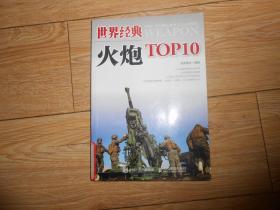 世界经典火炮TOP10
