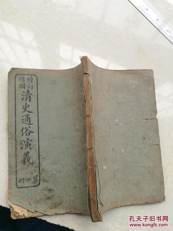 原装,清史通俗演义第二册。