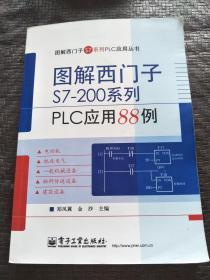 图解西门子S7-200系列PLC应用88例