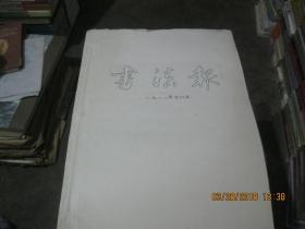 书法报1988年合订本《1988年1月6日第1期总第182期至1988年12月21日第52期总第233期》 私人合订   货号4-8