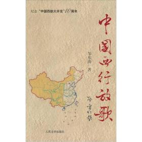 纪念中国西部大开发10周年:中国西行放歌