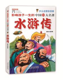 影响孩子一生的中国十大名著:水浒传(少儿注音彩图版 典藏版)