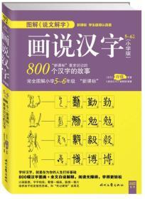 画说汉字5-6年级(新课标必读丛书)