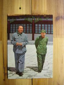 我们的伟大领袖毛主席和他的亲密战友林彪副主席 (文革画片)【包老包真】
