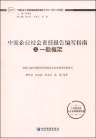 GL-QS中国企业社会责任报告编写指南之一般框架