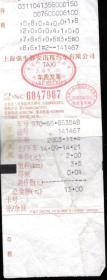 上海强生静安出租汽车有限公司车票