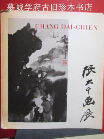 【稀见】1964年德国科隆李必喜(EDITHA LEPPICH)画廊《张大千画展》(CHANG DAI-CHIEN - AUSSTELLUNG CHINESISCHE TUSCHMALEREI 5. MAI BIS 3. JUNI 1964)图录