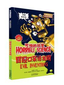 可怕的科学:目瞪口呆话发明