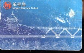 杭州地铁单程票