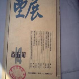 展望 1950年 第五卷 14 上海
