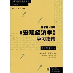 《宏观经济学》学习指南