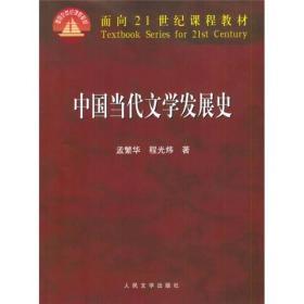 中国当代文学发展史 孟繁华 9787020043491 人民文学出版社
