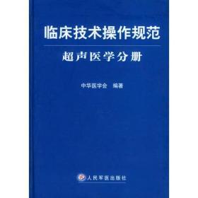 临床技术操作规范·超声医学分册
