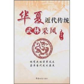 华夏近代传统武林采风