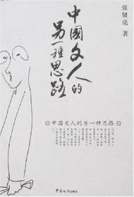 中国文人的另一种思路  收录了张贤亮在北大国际MBA上的一堂企业管理课的讲稿。浓缩的企业管理精华,值得分析。《中国文人的另一种思路》的开篇第一章\\\