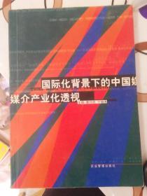国际化背景下的中国媒介产业化透视(有少许划线)