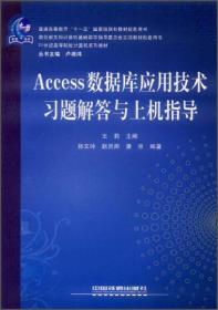 ACCESS數據庫應用技術習題解答與上機指導