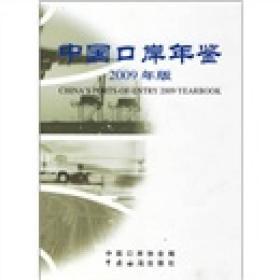 中国口岸年鉴(2009年版)