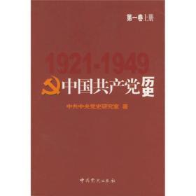 中国共产党历史.第1卷