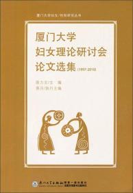 厦门大学妇女理论研讨会论文选集(1997-2010)