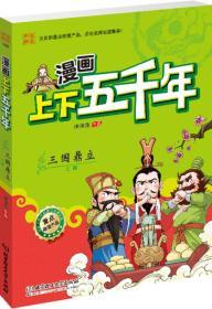 漫画上下五千年:三国鼎立(三国)
