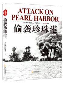 二战目击者:偷袭珍珠港