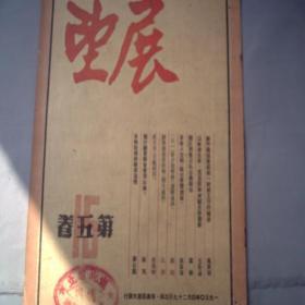 展望 1950年 第五卷 15 上海