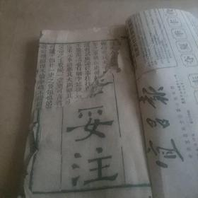 义和局增定鉴略妥注善本【二册五卷全   木刻  少见版】