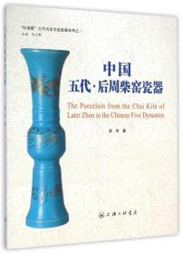 中国五代·后周柴窑瓷器