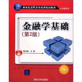 金融学基础(第2版)(新世纪高职高专实用规划教材)