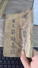古文辞类纂 四十六卷