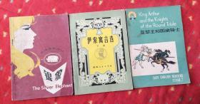 3册合售:亚瑟王和圆桌骑士(中学生英语读物);银象(英语简易读物);伊索寓言选 下册