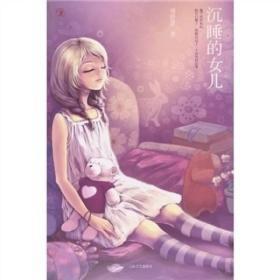 沉睡的女儿:新小说家系列
