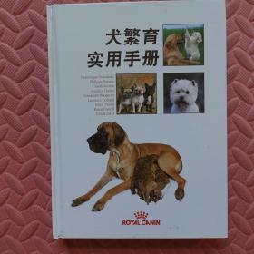 犬繁育实用手册