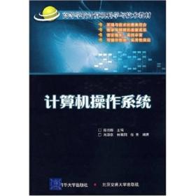 计算机操作系统(高等学校计算机科学与技术教材)