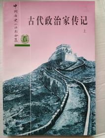 古代政治家传记(上)
