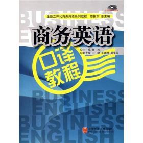 全新立体化商务项语系列教程:商务英语口译教程