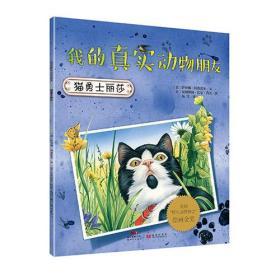我的真实动物朋友:猫勇士丽莎【彩绘】