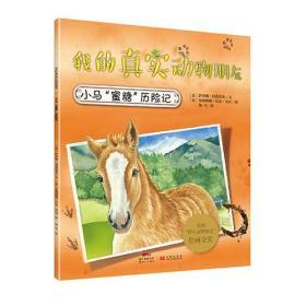 我的真实动物朋友:小马蜜糖历险记【彩绘】