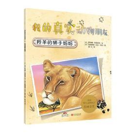 我的真实动物朋友:羚羊的狮子妈妈【彩绘】