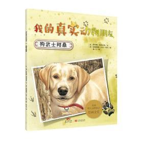 我的真实动物朋友:狗武士阿桑【彩绘】【英国野生动物协会金奖绘者作品】