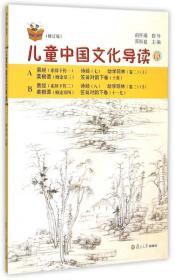 太湖大学堂丛书:儿童中国文化导读10(修订版)