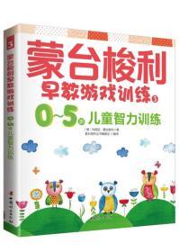 蒙台梭利早教游戏训练0-5岁儿童智力训练