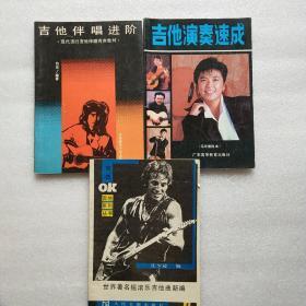 吉他伴唱进阶.吉他演奏速成.世界著名摇滚乐吉他曲新编 3本合售