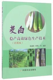 【正版】茭白稳产高效绿色生产技术:彩图版 陈建明,邓曹仁等编著