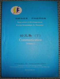 创新与发展---中法经济论坛论文集(下)