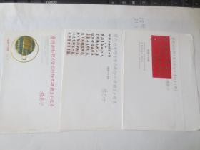 庆祝西南联大暨云南师大建校五十周年 纪念封 三枚(杨振宁题字)