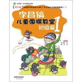 李昌镐儿童围棋教室:初级篇1
