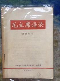 汉俄对照版《毛主席语录》品相极好!